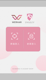 【免費攝影App】婚紗微相本-APP點子