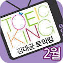 EBS FM 김대균토익킹(2013.2월호) icon