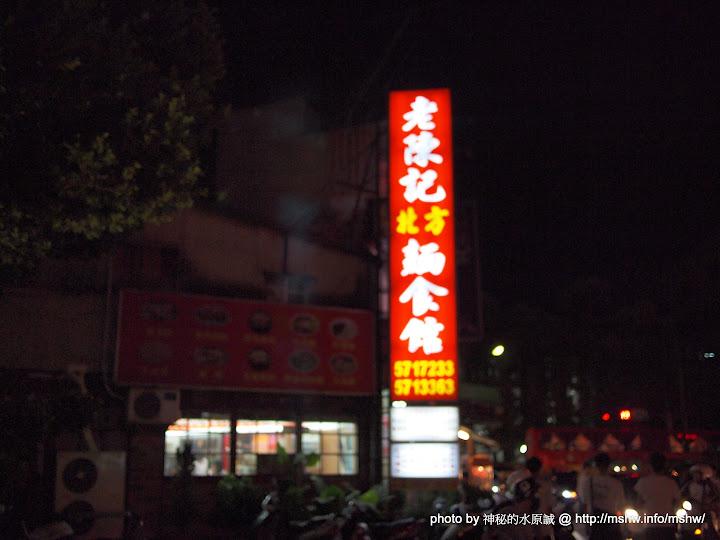 老陳記北方麵食館