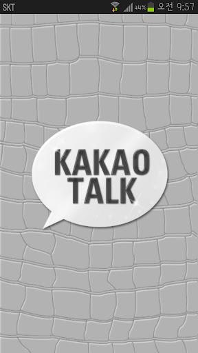 KakaoTalk主題,灰色鳄魚皮主題
