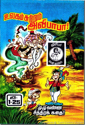 Junior Lion Comics Issue No 2 Ulagam Sutrum Alibaba Cover Scan