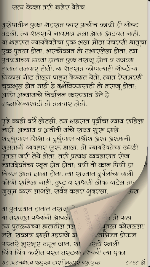 Growth of Marathi Language my Marathi Essay Language