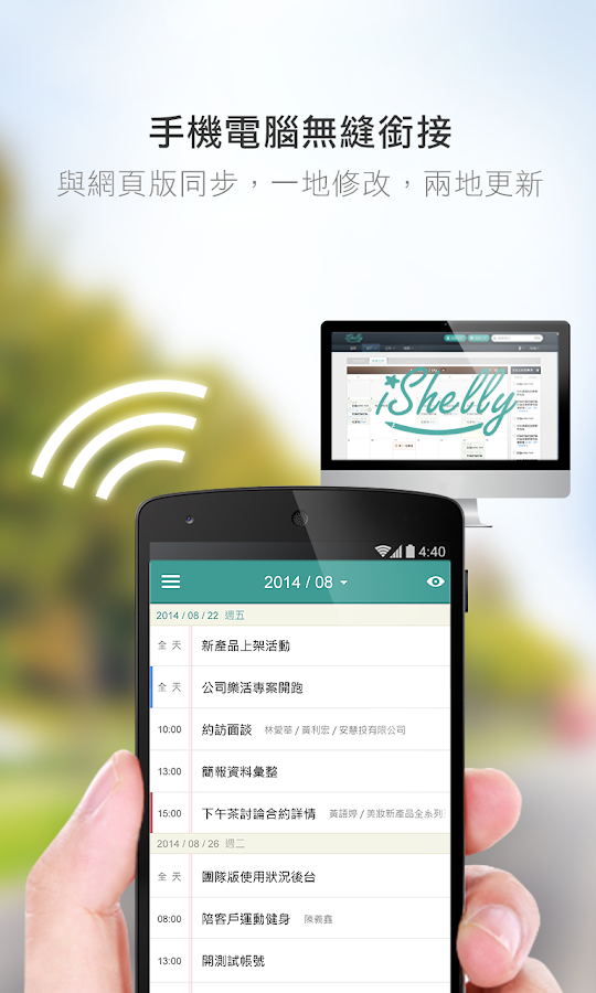 iShelly 業務CRM- screenshot