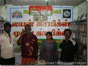 CBF Day 06 Photo 25 Stall No 372 Veluchami, Ganesan, Staff of South India Publications and Radhakrishnan