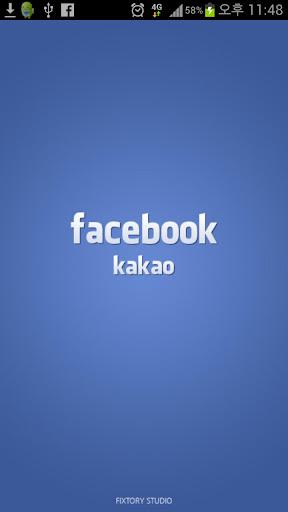 카카오톡 테마 - 페이스북 테마 : 픽스토리스튜디오