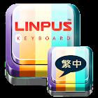 百資繁體中文輸入法(注音、倉頡、速成、手寫) icon