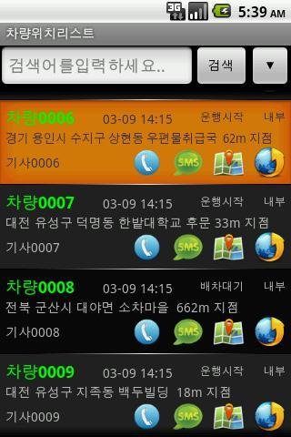 LBSOK 차량관제- screenshot