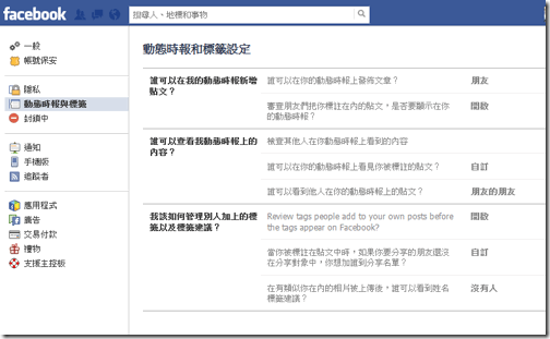 facebook privacy-07