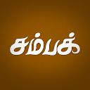 Champak Tamil APK