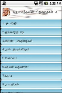 Tamil Stories 1-Jayakanthan - screenshot thumbnail