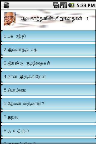 Tamil Stories 1-Jayakanthan- screenshot