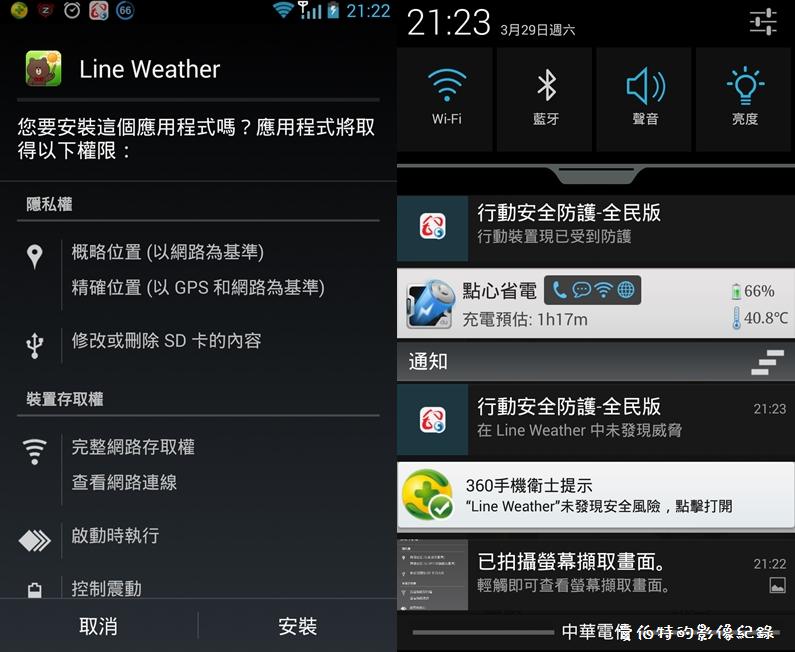 氣象APP.LINE Weather可愛爆表的LINE天氣預報(熊大、兔兔、饅頭人報氣象)