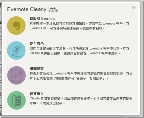 evernote clearly-03