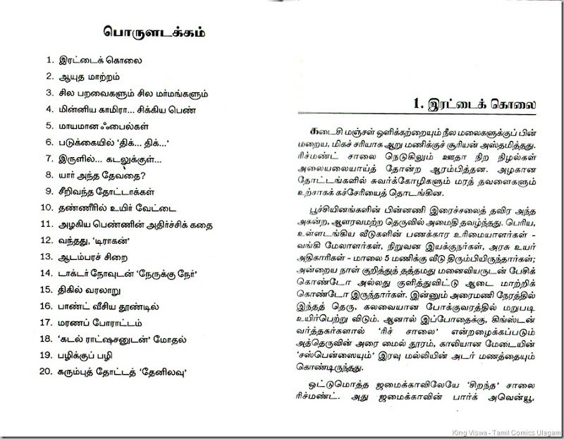 KannaDasan Pathippagam Dr No Tamil Translated Novel 1st Page