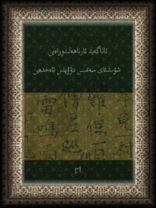 Tangut Translations of Chinese Military Texts Cover