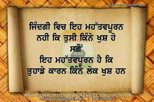 Punjabi Wording Whatsapp Photos