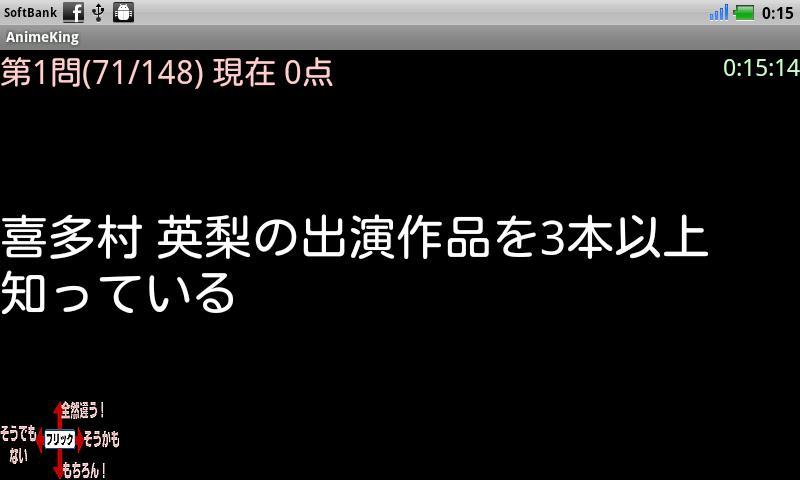 アニヲタ判定(2012年春版)- screenshot