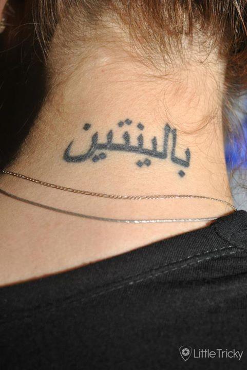el nombre de Valentin tatuado en árabe