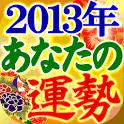 2013年あなたの運勢 icon
