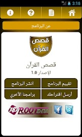 قصص القرآن الصوتي كامل Screenshot 5