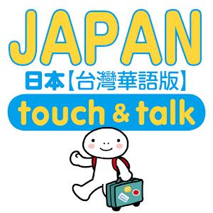 指指通會話 臺灣華語-日本  touch&talk 旅遊 App LOGO-APP開箱王
