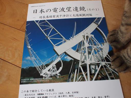 [写真]「日本の電波望遠鏡(その1)」