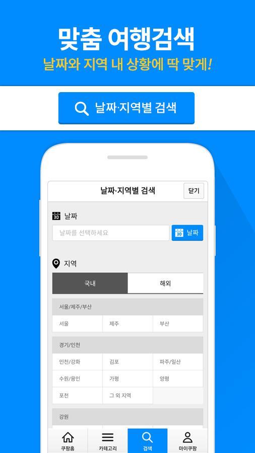 Coupang - discount, mart- screenshot