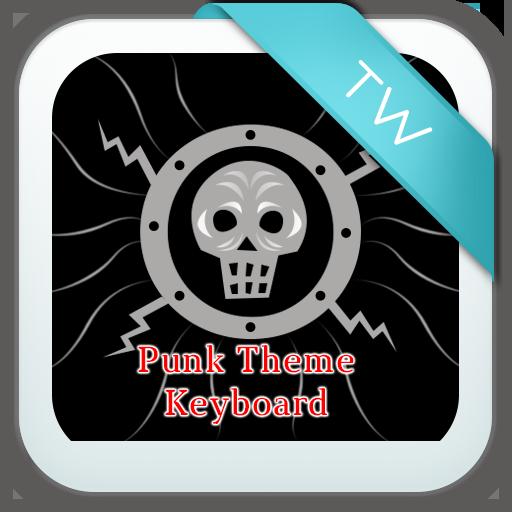 パンクのテーマキーボード 個人化 App LOGO-硬是要APP