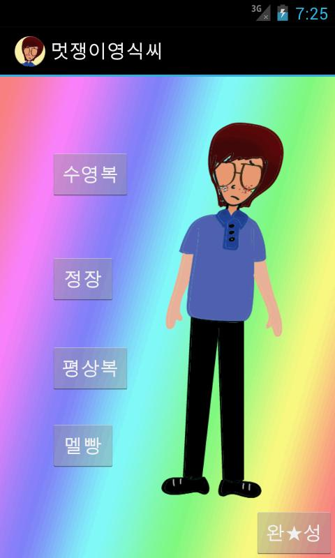 멋쟁이 영식씨- screenshot