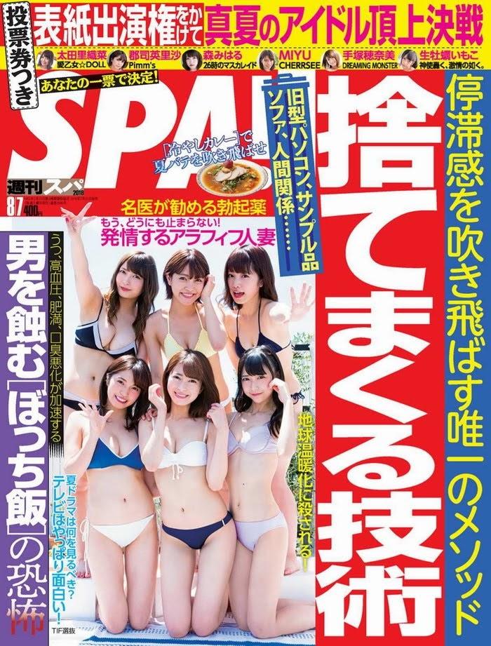 週刊SPA!(スパ) 2018年08月07日号Real Street Angels