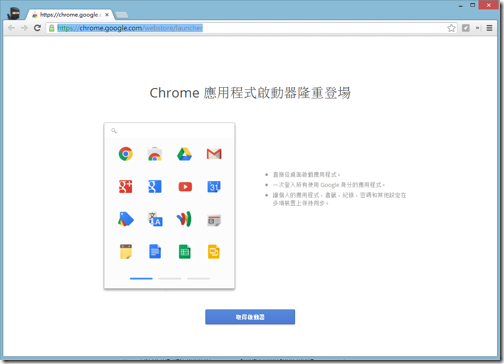 chrome launcher windows-01