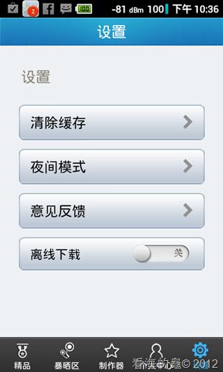 screenshot-1345041369605