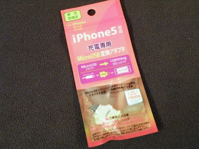 iPhone 5対応充電専用Micro USB変換アダプタ