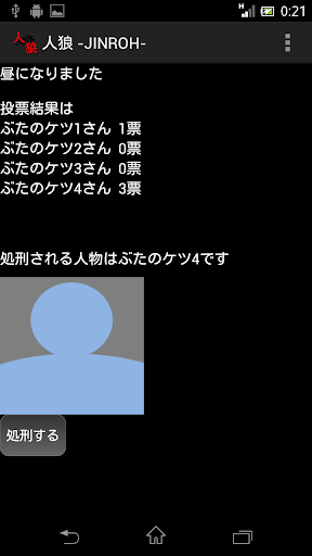 【免費休閒App】人狼 - JINROH --APP點子