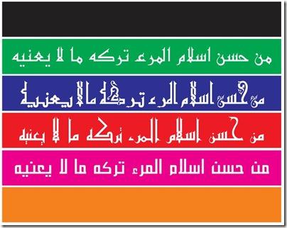 islamic%252520design arabic kufi%252520font thumb%25255B8%25255D
