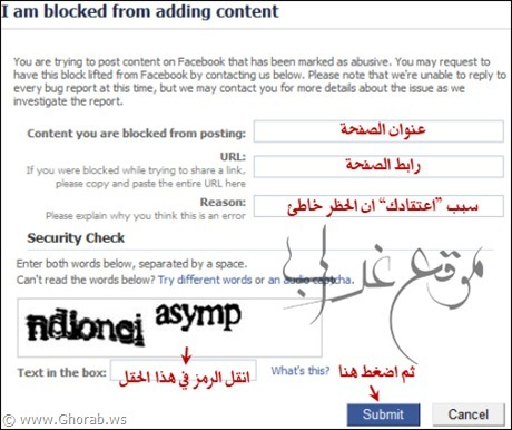 facebook_share_blocked