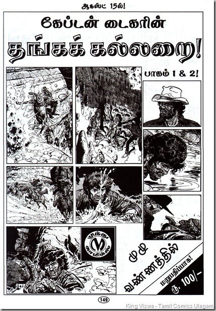 Muthu Comics Surprise Special Issue No 314 Dated May 2012 Van Hamme Phillipe Francq Largo Winch Tamil Version En Peyar Largo Page No 149 Blueberry Thanga Kallarai Ad