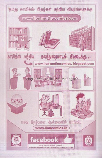 Muthu Comics Issue No 338 Dated March 2015 CID Robin Ethargalin Ellaiyil Page No 02 Inner wrapper
