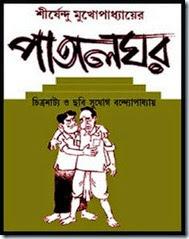 Patalghor by Shirshendu Mukhopadhyay