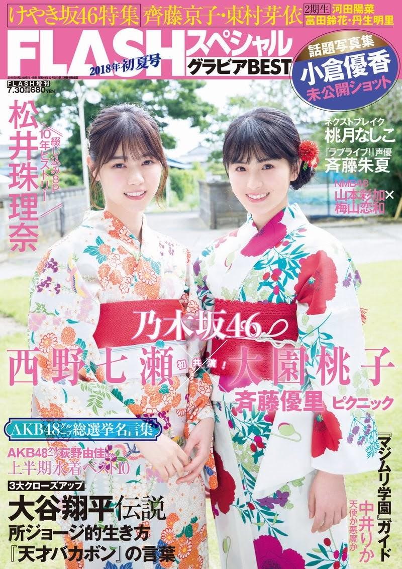 2018.06.23 FLASHスペシャルグラビアBEST 2018初夏号 (FLASH増刊)Real Street Angels