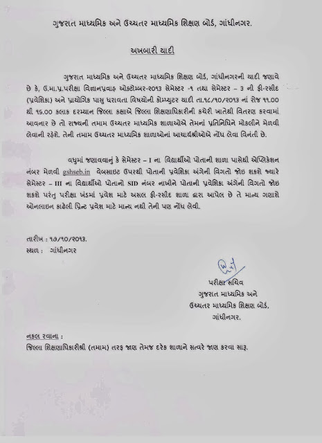 Job Application Form In Gujarati on job openings, contact form, job payment receipt, job applications you can print, agreement form, job opportunity, job search, job vacancy, employee benefits form, job resume, job requirements, job advertisement, job letter, job applications online, cover letter form, cv form,