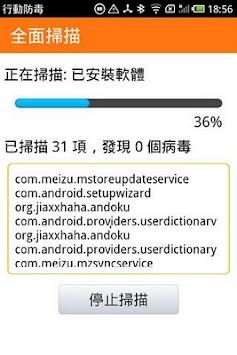 行動防毒 Antivirus APK screenshot thumbnail 3