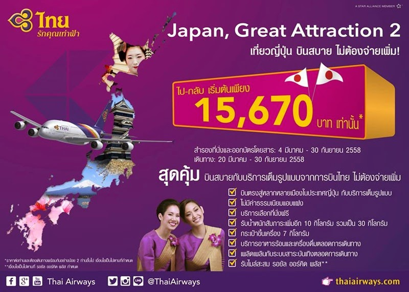 JAPAN GREAT ATTRACTION 2 FOR 2