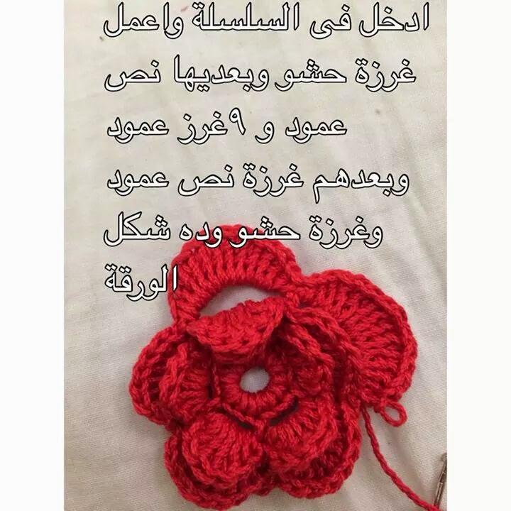 كروشيه وردة الطبقات Crochet 1