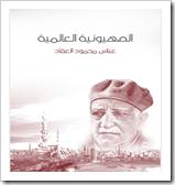 الصهيونيه العالميه لـ عباس محمود العقاد