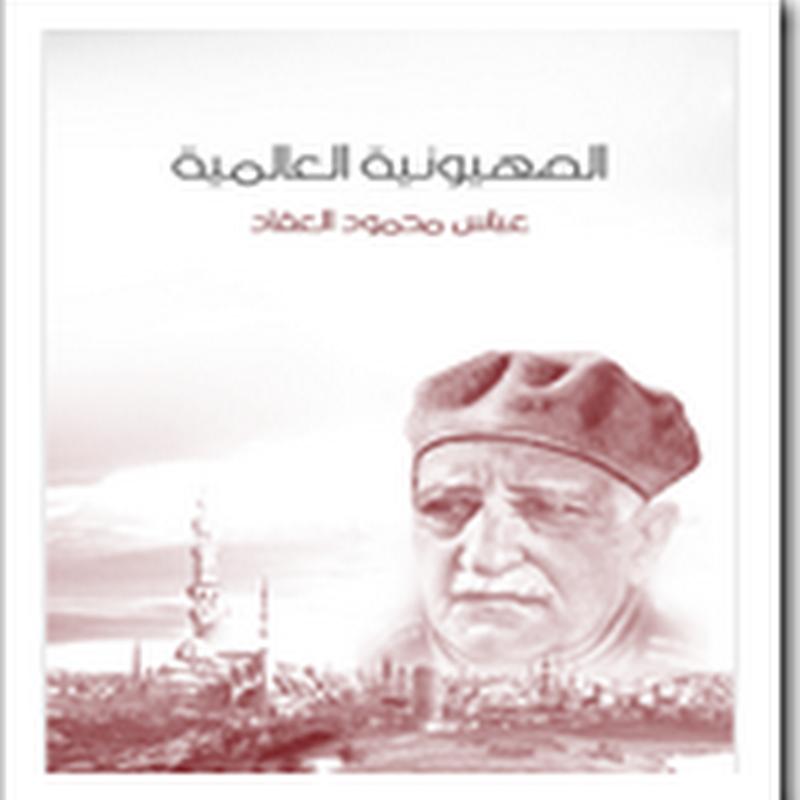 الصيهونيه العالميه لــ عباس محمود العقاد