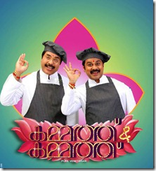 Kammath_and_Kammath_Movie_pic