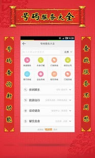 LBE安全大师(免ROOT) - screenshot thumbnail