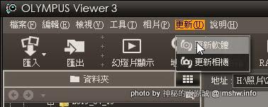 【數位3C】如何更新Olympus數位單眼相機的韌體? 以Olympus Viewer為例!  3C/資訊/通訊/網路 嗜好 攝影 軟體應用