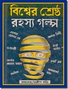 Bishwer Shreshtha Rahasya Golpo by Adrish Bardhan